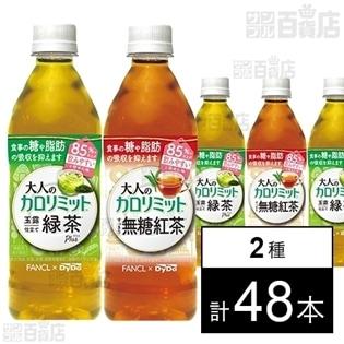 大人のカロリミット 玉露仕立て緑茶プラス 500ml (機能...