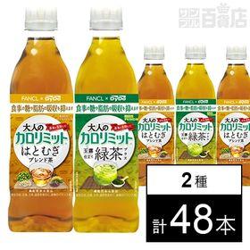 大人のカロリミット 玉露仕立て緑茶プラス500ml(機能性表...