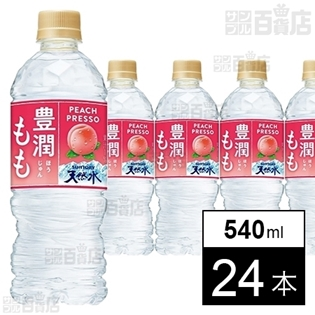 豊潤もも&サントリー天然水(冷凍兼用)