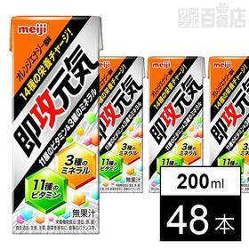 即攻元気 11種のビタミン&3種のミネラル オレンジエナジー...