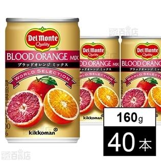 World Selection ブラッドオレンジミックス 1...