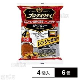プロクオリティ ビーフカレー4袋入り<中辛>