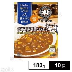 選ばれし人気店<北海道産野菜を味わうカレー(ポーク)>