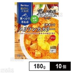 選ばれし人気店<スリランカカリー(チキン)>