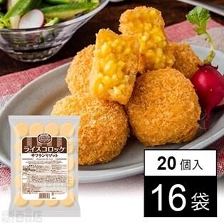 【16袋】ライスコロッケサフランリゾット