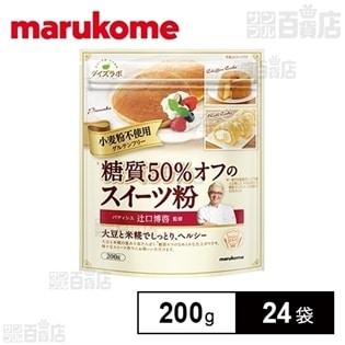 辻口博啓監修 糖質50%オフのスイーツ粉