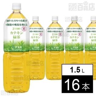 【特定保健用食品】2つの働き カテキン緑茶 PET 1.5L