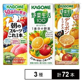 【くまモントートバッグ付き】朝のフルーツこれ一本/野菜生活1...