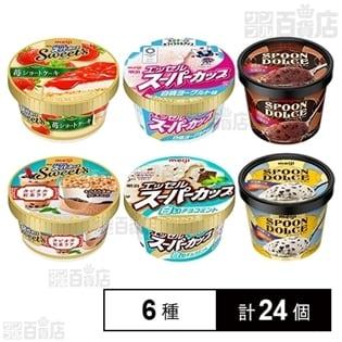 【6種24個】明治アイス6種セット