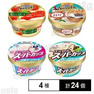 【4種24個】明治アイス4種セット