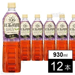 紅茶の時間 ストレートティー 無糖 PET930ml