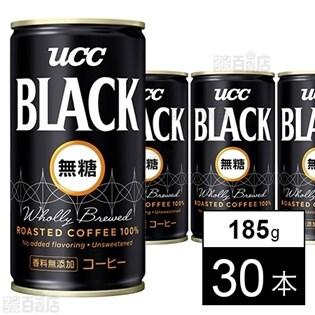 UCC BLACK無糖 缶 185g(N)