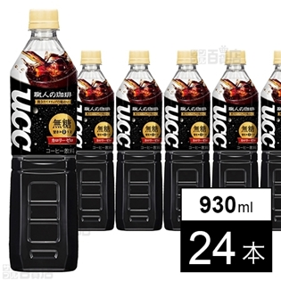 UCC 職人の珈琲 無糖 PET 930ml