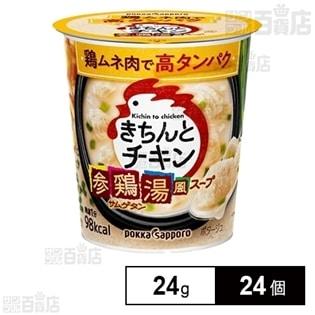 きちんとチキン参鶏湯風スープカップ
