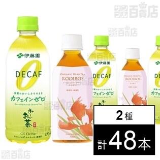 伊藤園 お~いお茶カフェインゼロ 470ml/オーガニックハ...