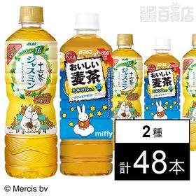 アサヒ 十六茶ジャスミン PET630ml/おいしい麦茶(ミ...