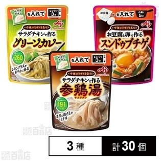 味の素 「今夜はてづくり気分」3種セット(参鶏湯/グリーンカ...