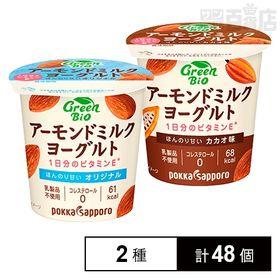 【2種計48個】GreenBio アーモンドミルクヨーグルト...