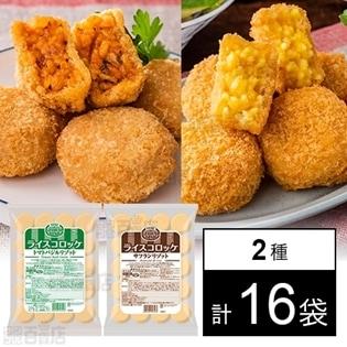 【2種16袋】ハインツ ライスコロッケ トマトバジルリゾット...