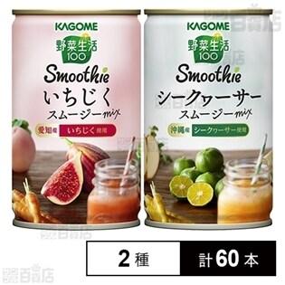 カゴメ 野菜生活100 Smoothie(いちじく スムージ...