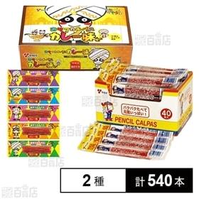 カレーおやつカルパス3g/ペンシルカルパス7g
