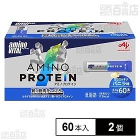 AVアミノプロテイン バニラ 60本入