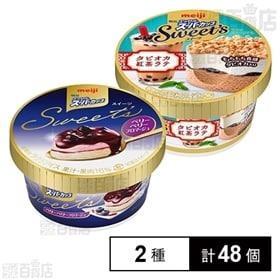 【2種計48個】明治 エッセルスーパーカップ Sweet's...