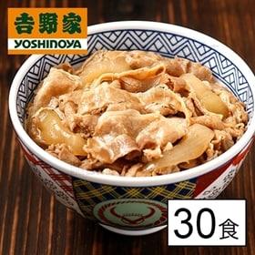 [計30食]吉野家 豚丼の具 120g