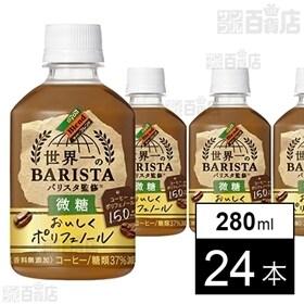 【計24本】ダイドーブレンド微糖 おいしくポリフェノール世界...