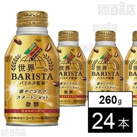 【計24本】ダイドーブレンド微糖世界一のバリスタ監修260g
