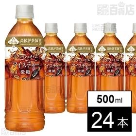 贅沢香茶 リフレッシュタイムアイスティー 微糖 500ml