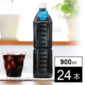「ブレンディ(R)」ボトルコーヒー ラベルレス 微糖900m...