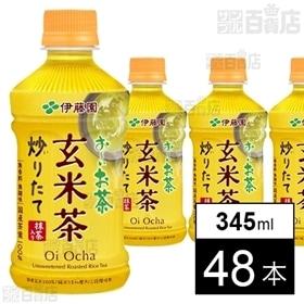 ホット お~いお茶 玄米茶 345ml