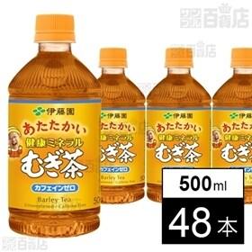 健康ミネラルむぎ茶 ホット 500ml