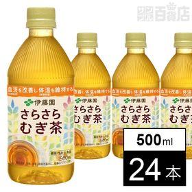 【機能性表示食品】さらさらむぎ茶 500ml