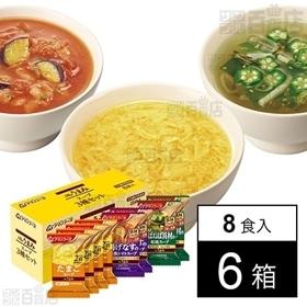 アマノフーズ Theうまみスープ3種セット(8食入)