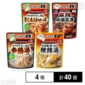 味の素 「今夜はてづくり気分」4種セット(参鶏湯/ミネストロ...