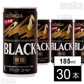 ジョージア エメラルドマウンテン ブラック 185ml缶