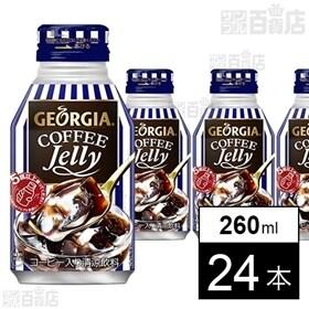 ジョージア コーヒーゼリー 260ml ボトル缶