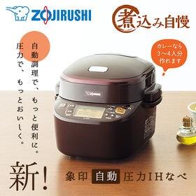 象印(ZOJIRUSHI)/自動圧力IHなべ 「煮込み自慢」...