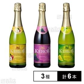 【3種×2本】ケロー フレンチ・スパークリングジュース飲み比...