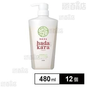 hadakara(ハダカラ)ボディソープ サラサラタイプ グ...