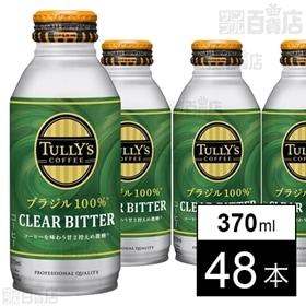 タリーズ ブラジルクリアビター(微糖) 370ml