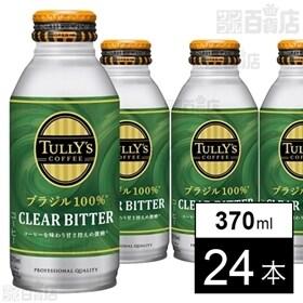 タリーズ ブラジルクリア ビター(微糖) 370ml
