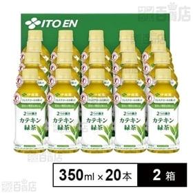 【特定保健用食品】カテキン緑茶詰め合わせ (350ml×20...
