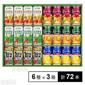 伊藤園 実のある果汁+野菜飲料 詰合せギフト