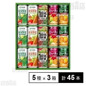 実のある果汁+野菜飲料 詰合せギフト