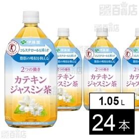 2つの働き カテキンジャスミン茶 1.05L