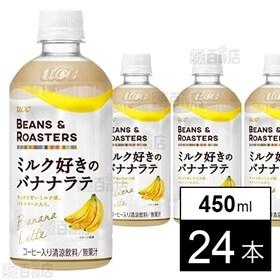 UCC BEANS & ROASTERS ミルク好きのバナナ...