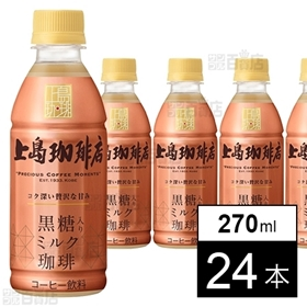 上島珈琲店 黒糖入りミルク珈琲 PET 270ml (COL...